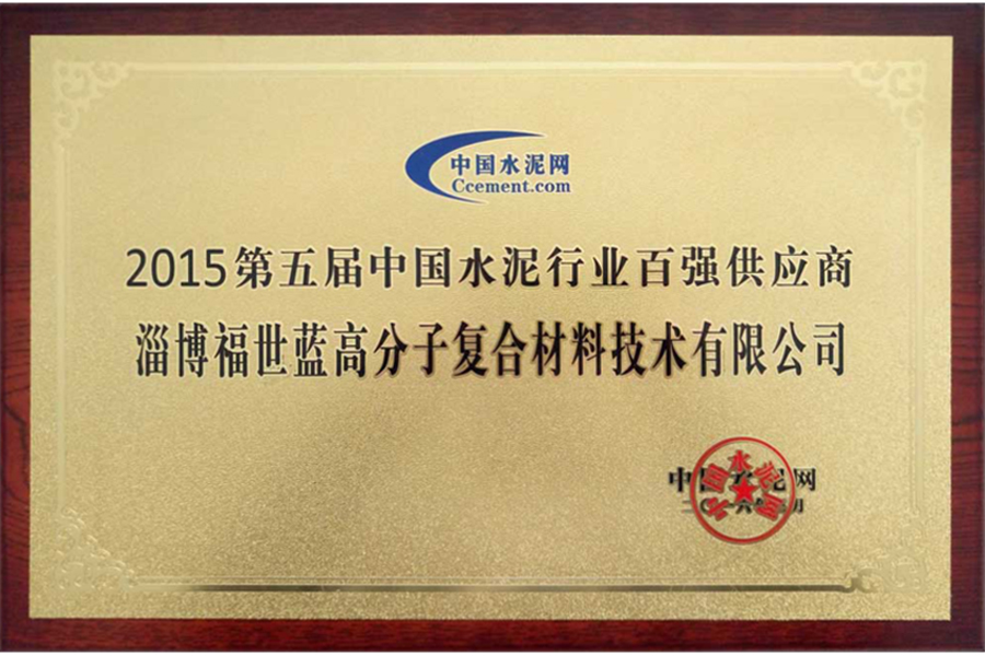 China Cement Industry Top 100 Suppliers of 2015